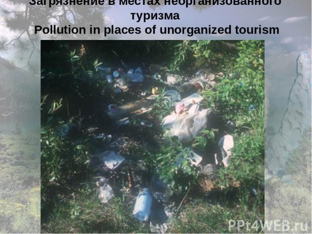 Загрязнение в местах неорганизованного туризма Pollution in places of unorganized tourism