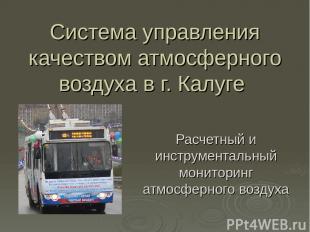 Система управления качеством атмосферного воздуха в г. Калуге Расчетный и инстру