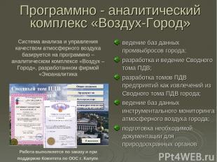 ведение баз данных промвыбросов города; разработка и ведение Сводного тома ПДВ;