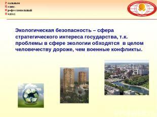 Экологическая безопасность – сфера стратегического интереса государства, т.к. пр
