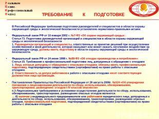 В Российской Федерации требование подготовки руководителей и специалистов в обла