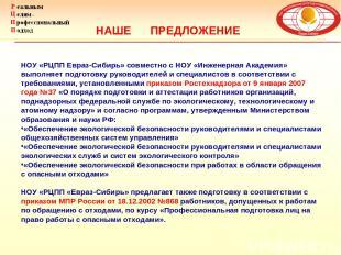 НАШЕ ПРЕДЛОЖЕНИЕ НОУ «РЦПП Евраз-Сибирь» совместно с НОУ «Инженерная Академия» в