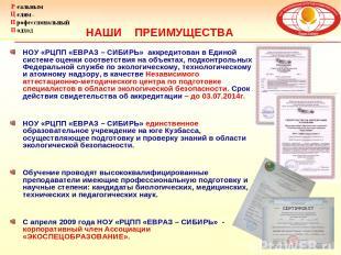НОУ «РЦПП «ЕВРАЗ – СИБИРЬ» аккредитован в Единой системе оценки соответствия на