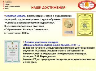 Золотая медаль в номинации «Лидер в образовании» за разработку дистанционного ку