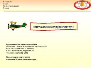 Приглашаем к сотрудничеству!!! Кудашкина Светлана Анатольевна начальник Центра э