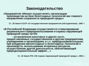 Законодательство «Предприятие обязано осуществлять организацию производства на б
