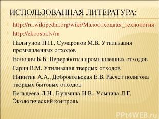 http://ru.wikipedia.org/wiki/Малоотходная_технология http://ekoosta.lv/ru Пальгу