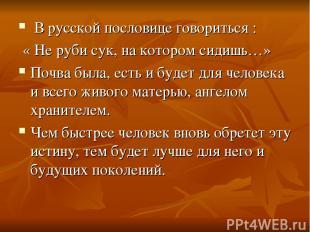 В русской пословице говориться : « Не руби сук, на котором сидишь…» Почва была,