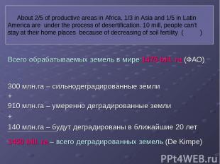 Всего обрабатываемых земель в мире 1475 bill. га (ФАО) 300 млн.га – сильнодеград