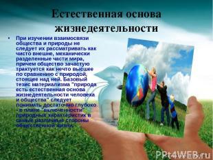 Естественная основа жизнедеятельности При изучении взаимосвязи общества и природ