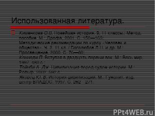 Использованная литература. Кишенкова О.В. Новейшая история. 9, 11 классы.: Метод