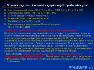Получение свинца Получение свинца 1) Восстановительный обжиг. 2PbS+3O2 = 2PbO+2S