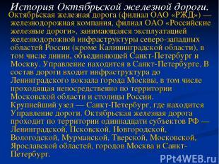 Октябрьская железная дорога (филиал ОАО «РЖД») — железнодорожная компания, филиа