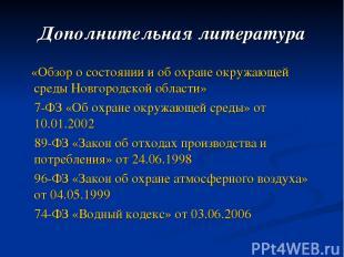 «Обзор о состоянии и об охране окружающей среды Новгородской области» «Обзор о с