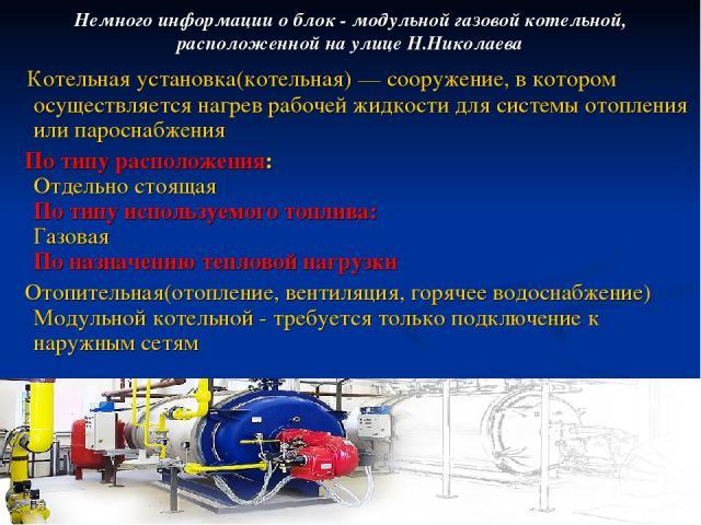 Котельная установка(котельная)— сооружение, в котором осуществляется нагрев рабочей жидкости для системы отопления или пароснабжения Котельная установка(котельная)— сооружение, в котором осуществляется нагрев рабочей жидкости для системы…
