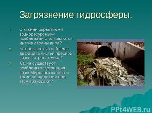 Загрязнение гидросферы. С какими серьезными водноресурсными проблемами сталкиваю
