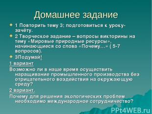 Домашнее задание 1 Повторить тему 3; подготовиться к уроку-зачёту. 2 Творческое