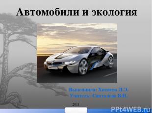 Автомобили и экология Выполнила: Хитяева Л.Э. Учитель: Санталова В.И. 2011 900ig