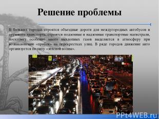 Решение проблемы В больших городах строятся объездные дороги для междугородных а