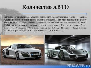 Количество АВТО Снижение отрицательного влияния автомобиля на окружающую среду —