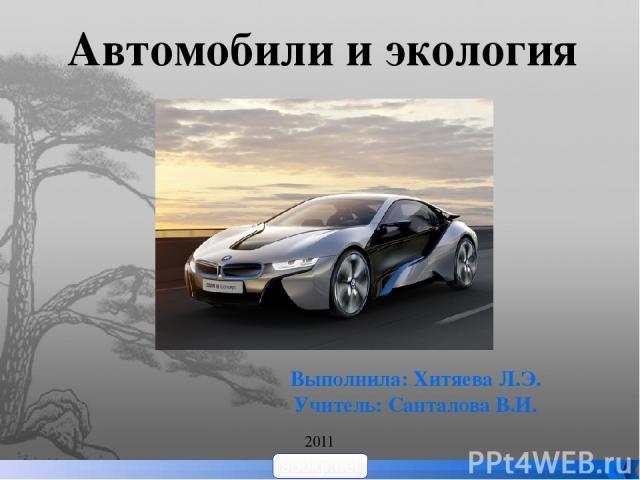 Автомобили и экология Выполнила: Хитяева Л.Э. Учитель: Санталова В.И. 2011 900igr.net