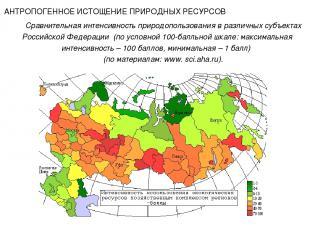 Сравнительная интенсивность природопользования в различных субъектах Российской