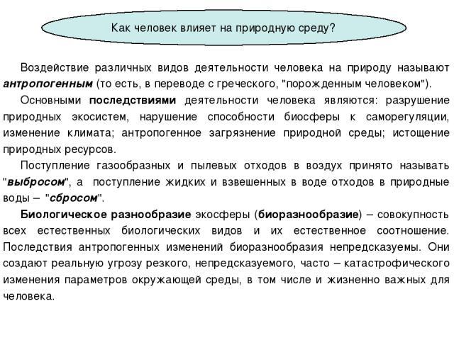 Воздействие различных видов деятельности человека на природу называют антропогенным (то есть, в переводе с греческого,