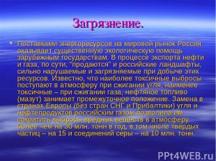 Поставками энергоресурсов на мировой рынок Россия оказывает существенную экологи