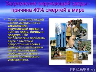 Загрязнение окружающей среды - причина 40% смертей в мире Сорок процентов людей