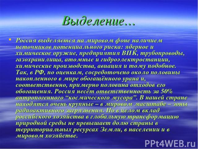Выделение… Россия выделяется на мировом фоне наличием источников потенциального риска: ядерное и химическое оружие, предприятия ВПК, трубопроводы, газохранилища, атомные и гидроэлектростанции, химические производства, авиация и тому подобное. Так, в…