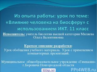 Исполнитель: учитель биологии высшей категории Миляева Ольга Валентиновна Кратко