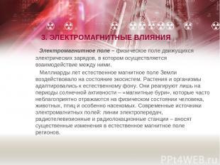 3. ЭЛЕКТРОМАГНИТНЫЕ ВЛИЯНИЯ Электромагнитное поле – физическое поле движущихся э