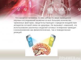 Что касается человека, то уже сейчас по мере проведения научных исследований выя