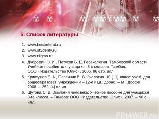 5. Список литературы www.bestreferat.ru www.stydenty.ru www.nigma.ru Дубровин О.