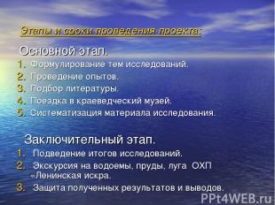 Этапы и сроки проведения проекта: Основной этап. Формулирование тем исследований