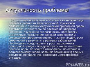 Актуальность проблемы Экологическая ситуация в России уже многие годы остаётся д