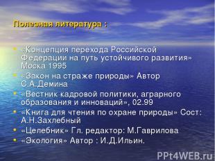 Полезная литература : «Концепция перехода Российской Федерации на путь устойчиво