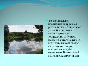 со строительной площадкой вопрос был решён: более 250 гектаров у самой воды, и в