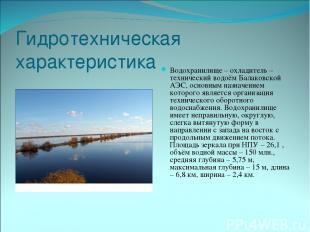 Гидротехническая характеристика Водохранилище – охладитель – технический водоём