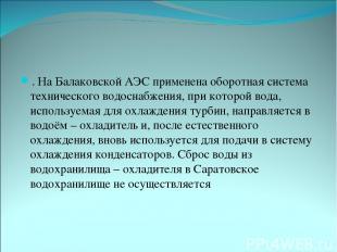 . На Балаковской АЭС применена оборотная система технического водоснабжения, при