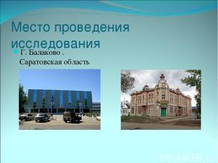 Место проведения исследования Г. Балаково . Саратовская область