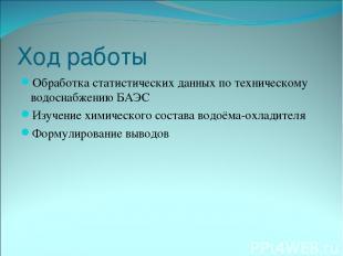 Ход работы Обработка статистических данных по техническому водоснабжению БАЭС Из