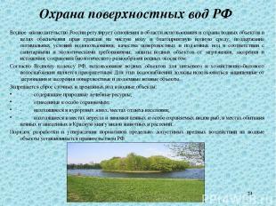 * Охрана поверхностных вод РФ Водное законодательство России регулирует отношени