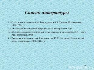 * Список литературы 1. «Глобальная экология», Н.Ф. Винокурова и В.В. Трушин, Про
