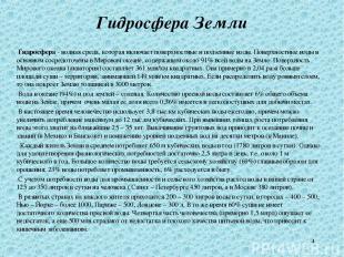 * Гидросфера Земли Гидросфера - водная среда, которая включает поверхностные и п