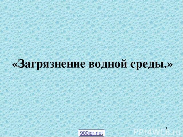 * «Загрязнение водной среды.» 900igr.net