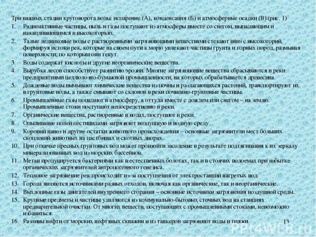 * Три важных стадии круговорота воды: испарение (А), конденсация (Б) и атмосферные осадки (В).(рис. 1) Радиоактивные частицы, пыль и газы поступают из атмосферы вместе со снегом, выпадающим и накапливающимся в высокогорьях. Талые ледниковые воды с р…