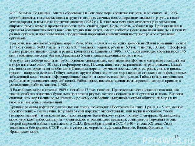 * ФРГ, Бельгия, Голландия, Англия сбрасывают в Северное море ядовитые кислоты, в основном 18 – 20% серной кислоты, тяжелые металлы в грунте и осадках сточных вод, содержащих мышьяк и ртуть, а также углеводороды, в том числе ядовитый диоксин (1987 г.…