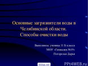 Основные загрязнители воды в Челябинской области. Способы очистки воды Выполнила