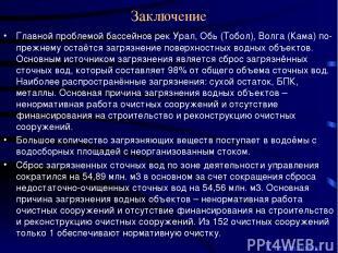 Заключение Главной проблемой бассейнов рек Урал, Обь (Тобол), Волга (Кама) по-пр